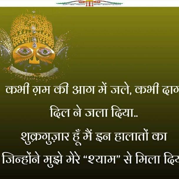 Jai Shree Khatu Shyam baba ji HD 1