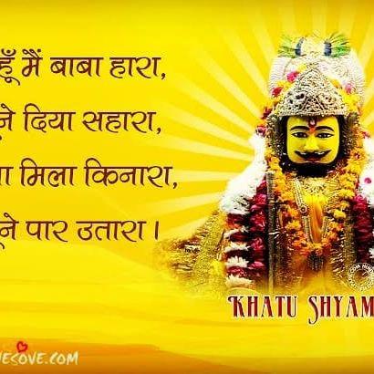 Jai Shree Khatu Shyam baba ji HD 2