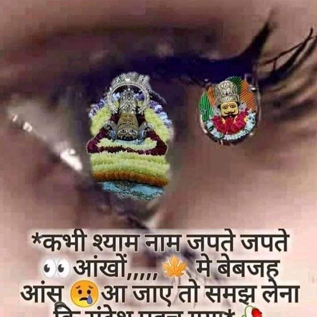 Jai Shree Khatu Shyam baba ji HD Images 1