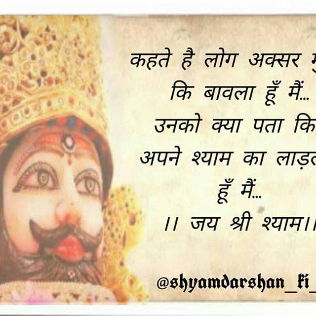 Jai Shree Khatu Shyam baba ji HD Images 12
