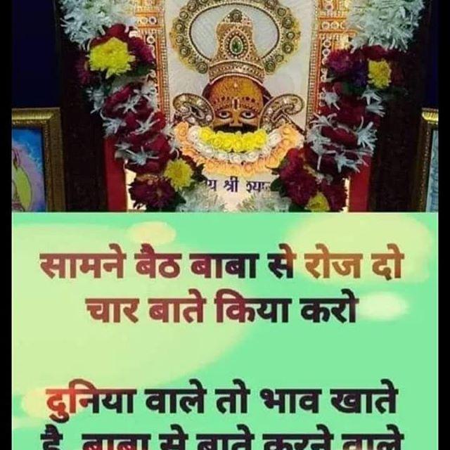 Khatu Shyam baba hindi text images