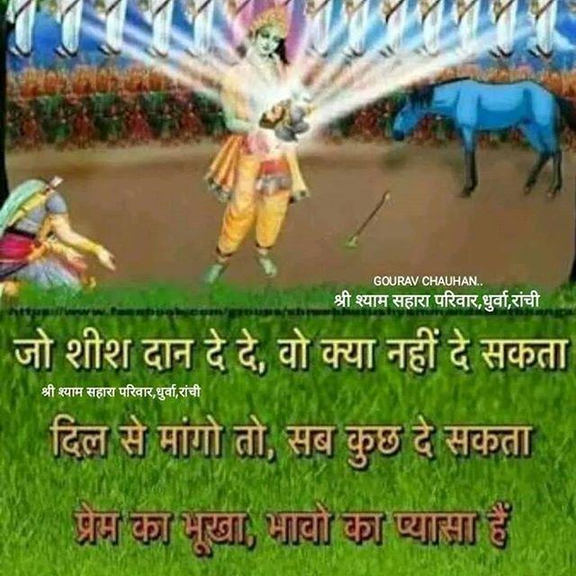 Khatu Shyam baba hindi text pictures