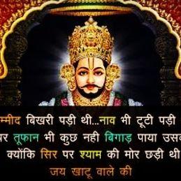 Khatu Shyam baba hindi text hd images pictures