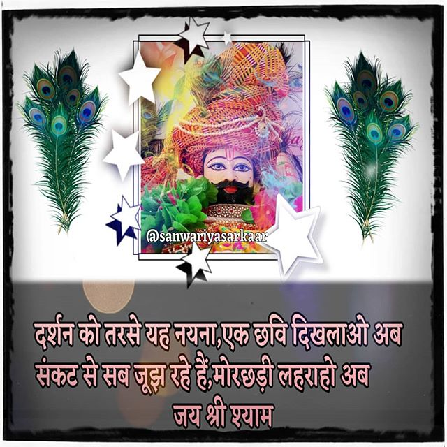 Facebook status Khatu Shyam baba hindi text hd images pictures