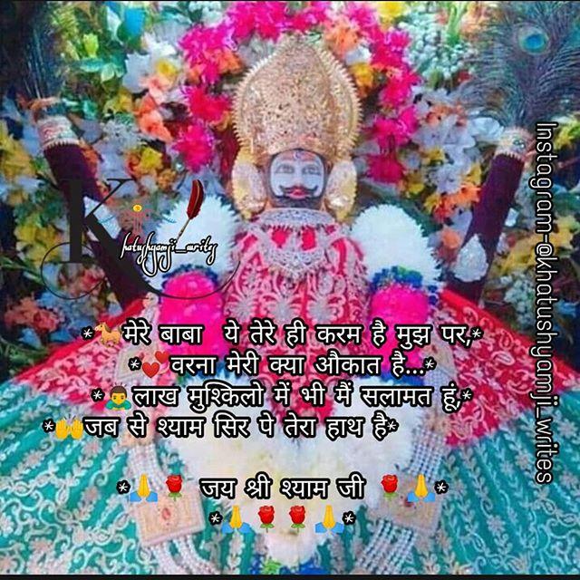 Khatu Shyam baba hindi text hd images Whatsapp