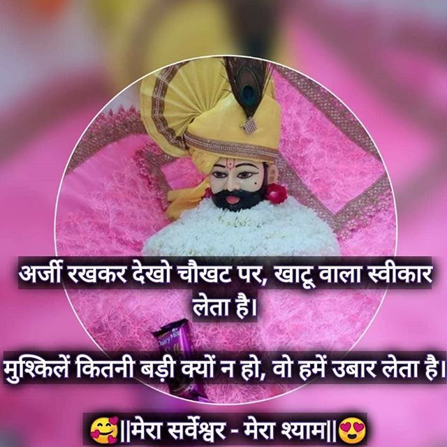 Khatu Shyam baba hindi text hd Whatsapp images