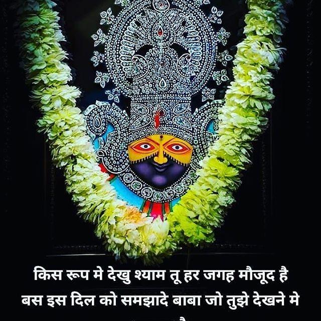 Khatu Shyam baba hindi text hd Whatsapp hindi images