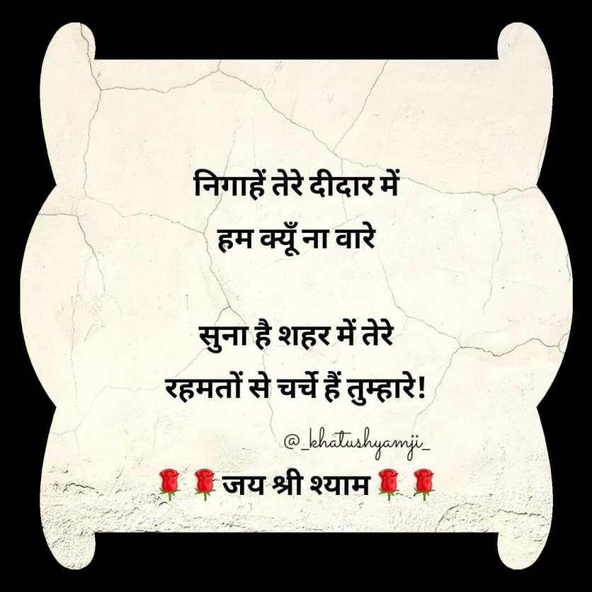 _khatushyamji_94841086_656942388216542_4663200412674403524_n